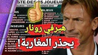 عاجل هيرفي رونار يحذر المغاربة بخصوص المنتخب المغربي قبل المونديال