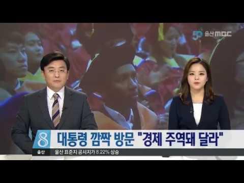2018 2월12일 문재인대통령 학위수여식 방문 관련방송 mbc(국문)