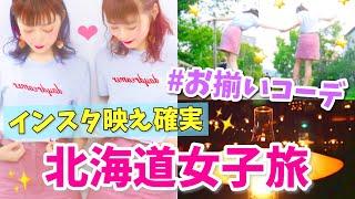 【双子コーデ】インスタ映えな女子旅♡北海道Vlog!