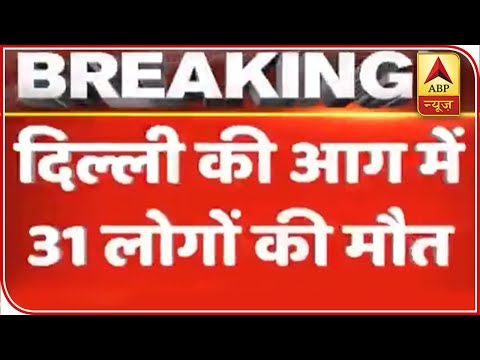 Huge Fire Breaks Out At Delhi's Anaj Mandi; 31 Reported Dead | ABP News