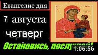 7 августа Пятница ЕВАНГЕЛИЕ ДНЯ с толкованием АПОСТОЛ  ЦЕРКОВНЫЙ КАЛЕНДАРЬ