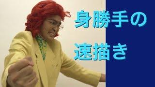 【パート8】アイデンティティ田島による野沢雅子さんの特技 thumbnail