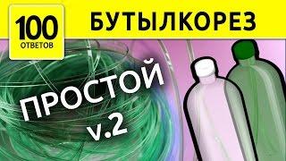 Бутылкорез БЕЗ инструментов. Как сделать бутылкорез? Recycled Plastic Bottles