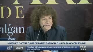 Notre-Dame de Paris на казахском языке представили в Астане
