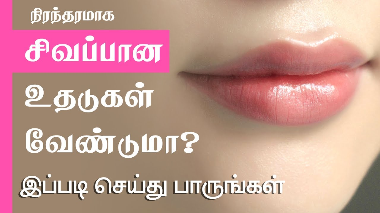 How to get pink lips / Lighten dark lips naturally at home ...