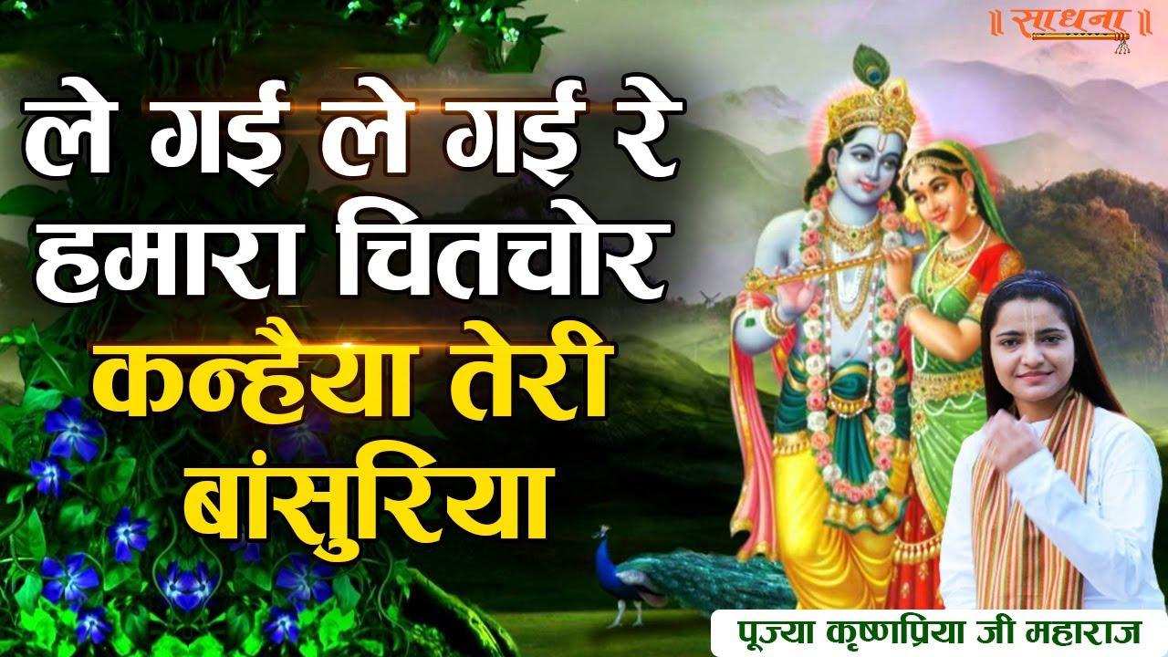 ले गई ले गई रे हमारा चितचोर कन्हैया तेरी बांसुरिया। पूज्या कृष्णप्रिया जी महाराज। Sadhna Bhajan