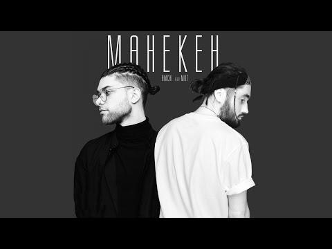 Манекен (feat. Мот)