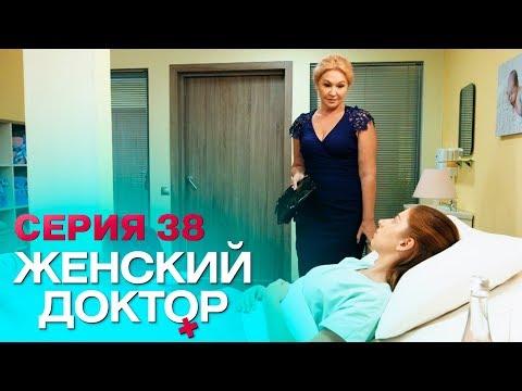 ЖЕНСКИЙ ДОКТОР-4 | СЕРИЯ 38