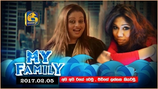 My Family | Samitha with Umara - 05th February 2017