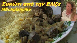 Συκωταριά αρνίσια με κρεμμύδια στο τηγάνι από την Ελίζα #MEchatzimike