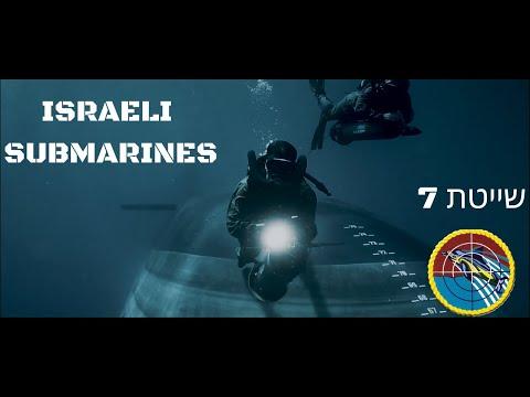 חיל הים - שייטת הצוללות   SILENT DANGER - Israeli Navy Submarines   HD