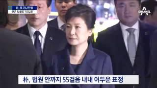 무언의 55걸음…미소조차 사라진 박근혜 thumbnail