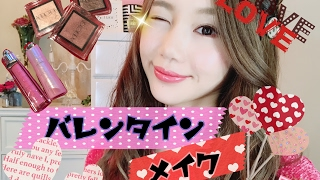 【バレンタインメイク】~2017~Valentine`s Day Make Up!男ウケより女ウケ♡