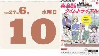 英会話タイムトライアル 2015年06月10日 thumbnail