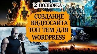 Как создать киносайт бесплатно  Как создать сайт для видео  Создать сайт для фильмов