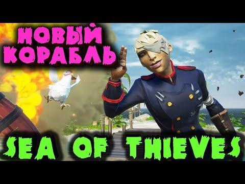 Новый корабль пиратов - Sea Of Thieves Скины Пирата