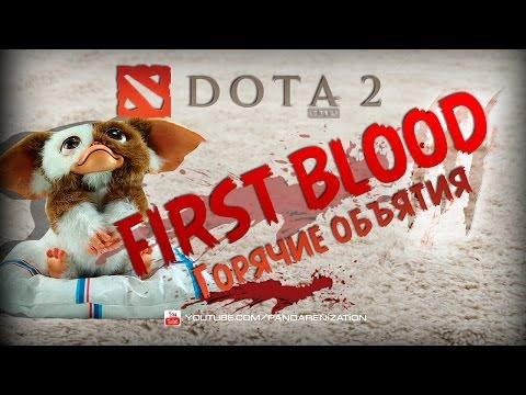 видео: Топ 10 first blood dota 2: Горячие объятия