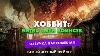 [BadComedian] Честный трейлер - Хоббит: Битва пяти воинств
