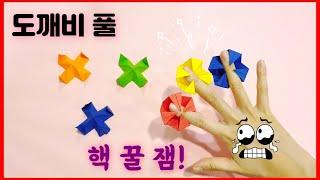도깨비풀 장난감종이접기 Origami Funny Toy…