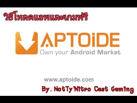 NCG - วิธีโหลดแอพและเกมฟรี โดย Aptoibe