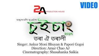 Tora Oi Torali | Suisang 2017 | Ankur Moni Bhuyan & Papori Gogoi | Amar Chao AJ | Assamese Bihu Song