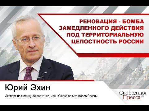 #ЮрийЭхин: Реновация - бомба замедленного действия под территориальную целостность России