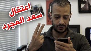 اعتقال سعد المجرد | al waja3