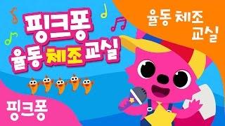 핑크퐁 율동 체조 교실 | 수업 영상 전곡 모음 | 핑…