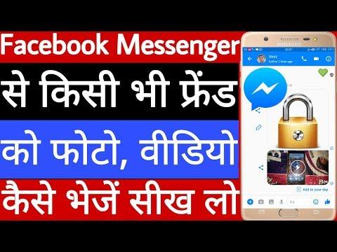 Facebook Messenger Se Photo Video Kaise Bheje // How To Send Photo Video Form Facebook Messenger