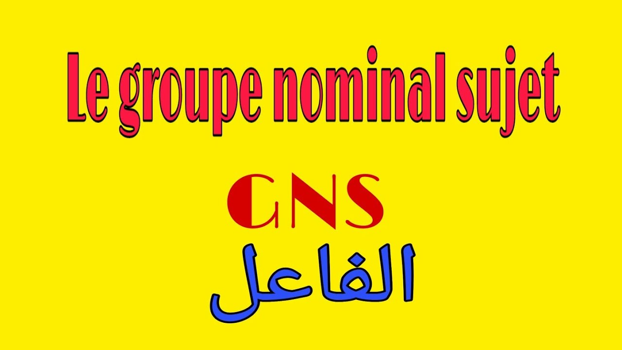 """Groupe nominal sujet """"GNS"""" الفاعل - YouTube"""