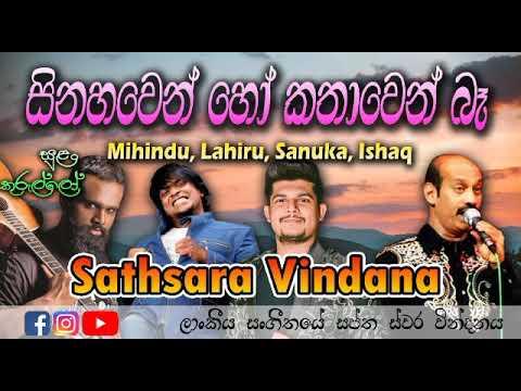 Download Sinahawen Ho Kathawen | සිනහවෙන් හෝ | Ishaq | Lahiru | Sanuka | Mihindu | Sulan Kurullo |