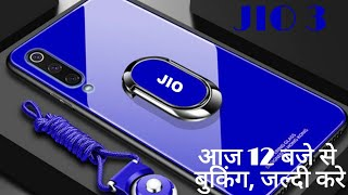 JIO PHONE 3 UNBOXING | 65MP 📸 DSLR Camera | Price ₹1499 | 5G | Ram 6GB how to BOOK buy Jio phone 3