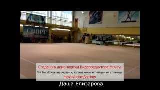 Брянск.Спортивная гимнастика.Дарья Елизварова
