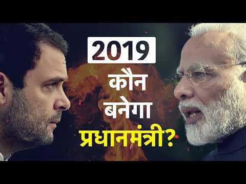 2019 में कौन बनेगा PM.... Live Survey Coming Soon on NMF News...