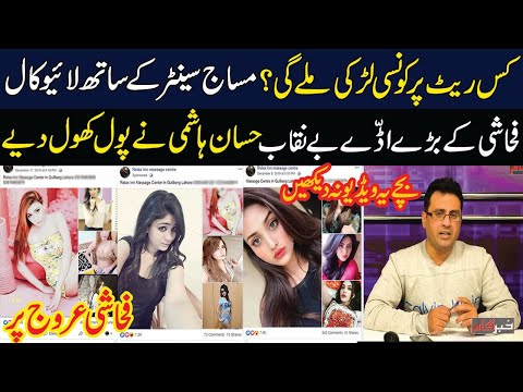 Live Call At Massage Center, Hassan Hashmi Exposed A Disgusting Truth