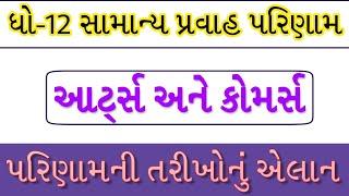 ધોરણ-12 સામાન્ય પ્રવાહ Result Date Announce | Gujarat Board Result | HSC Result 2018 | STD 12 Result