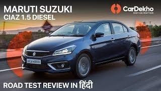 Maruti Suzuki Ciaz 1.5 Diesel | Road Test Review in Hindi | CarDekho