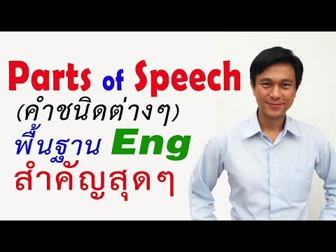 C๙: พื้นฐาน Eng สำคัญสุดๆ: Parts of Speech | เรียนภาษาอังกฤษ กับ อ.พิบูลย์ แจ้งสว่าง
