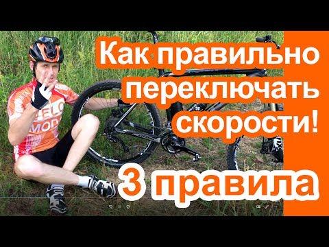 Как правильно переключать скорости на велосипеде. 3 золотых правила