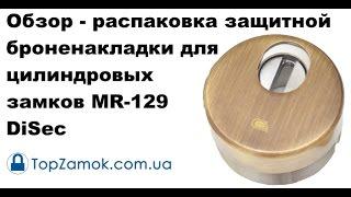 Unboxing - Обзор - распаковка защитной броненакладки для цилиндровых замков MR-129 DiSec