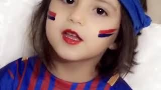 اغنيه حبيبي برشلوني بصوت الطفلة من دير الزور