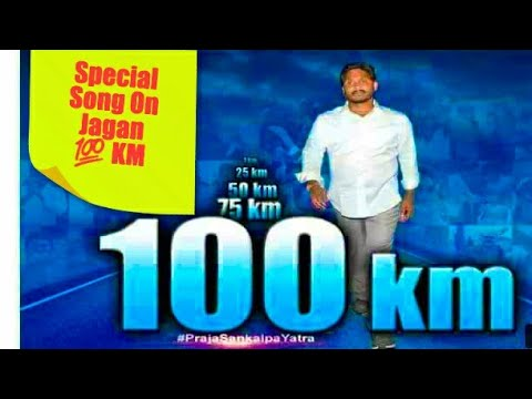 Ys Jagan Praja Sankalapa Yatra 💯 KM Special Song    New song on Jagan Padayatra