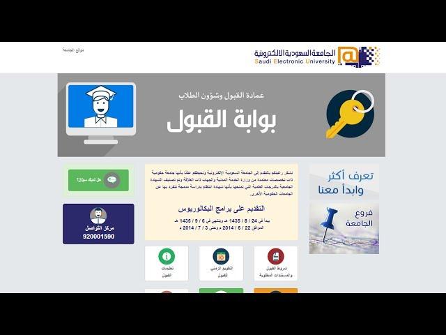 Seu Registration شرح التسجيل في الجامعة السعودية الإلكترونية