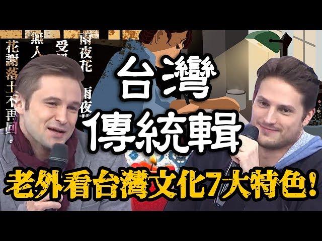 歷史上的這一天,把台灣傳統發揚光大!外國人看台灣文化7大代表特色!【2分之一強特映版】
