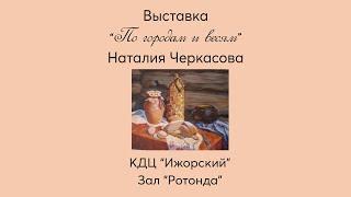 Выставка Наталии Черкасовой