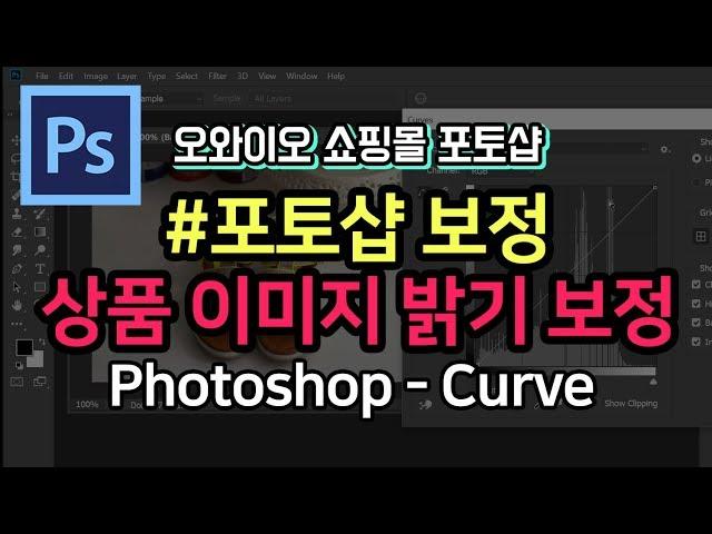 포토샵강좌5.포토샵 보정, 상품 이미지 밝기 보정하기-photosshop curves, 포토샵단축키