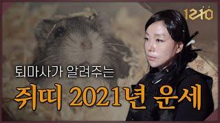[2021년 상반기 운세] 퇴마사가 알려주는 미리보는 쥐띠 운세 대공개!!