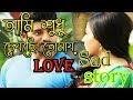 ami sudhu cheyechi tomay movie heart touching dialogue love sad story whatsapps