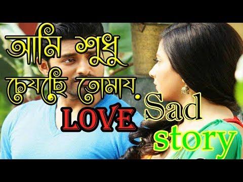 Ami Sudhu Cheyechi Tomay Movie Heart Touching Dialogue  | Love Sad Story Whatsapps