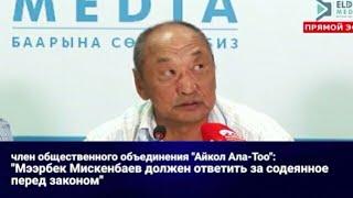 Мээрбек Мискенбаев мыйзам алдында жооп бериши керек